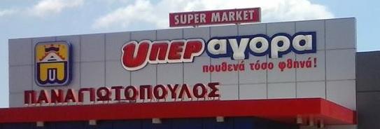 Super Market Αφοι Παναγιωτόπουλοι