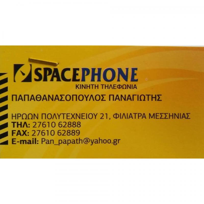 Spacephone Κινητή Τηλεφωνία