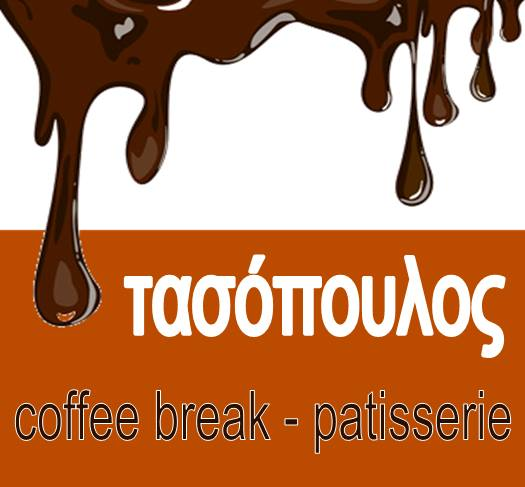 Coffee Break-Patisserie-Τασόπουλος