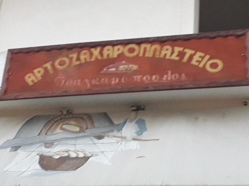 Αρτοζαχαροπλαστείο Τσαγκαρόπουλος