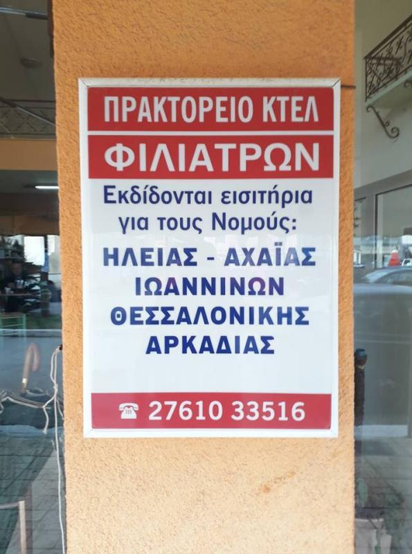 Καφε-Ψητοπωλείο-Πρακτορείο ΚΤΕΛ