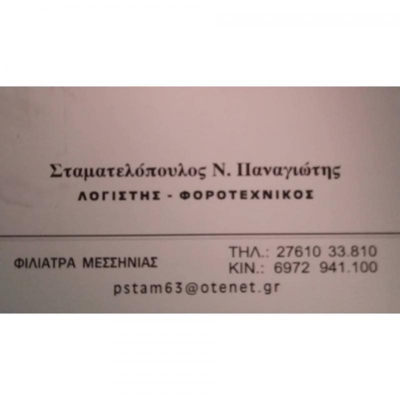 Λογιστής-Φοροτεχνικός Σταματελόπουλος Ν. Παναγιώτης