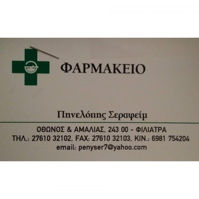 Φαρμακείο-Σεραφείμ Πηνελόπη