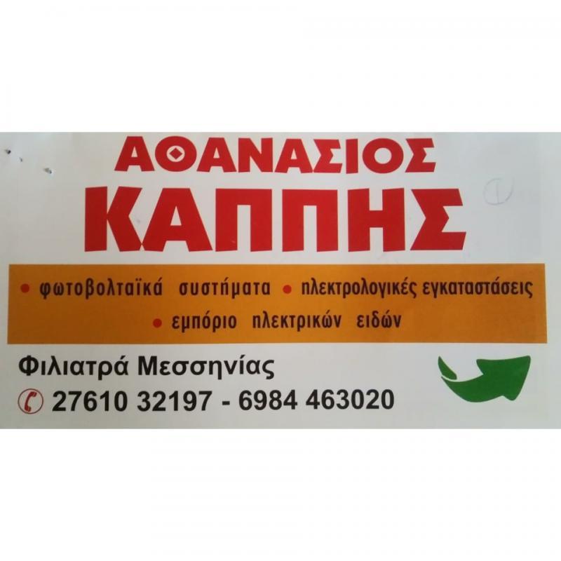 Ηλεκτρολογικές Εγκαταστάσεις- Αθανάσιος Καππής