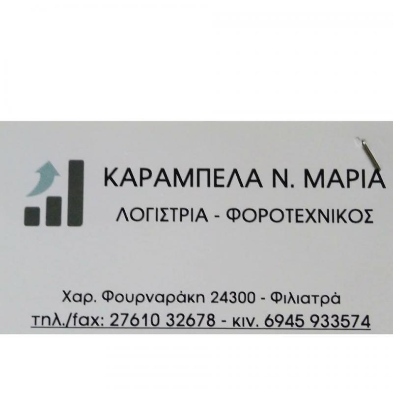 Λογίστρια-Φοροτεχνικός Καράμπελα Ν.Μαρία