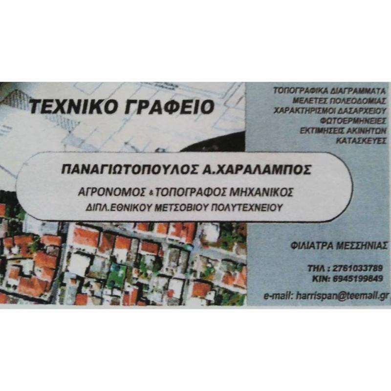 Αγρονόμος-Τοπογράφος Μηχανικός Ε.Μ.Π.- Παναγιωτόπουλος Χαράλαμπος Α.