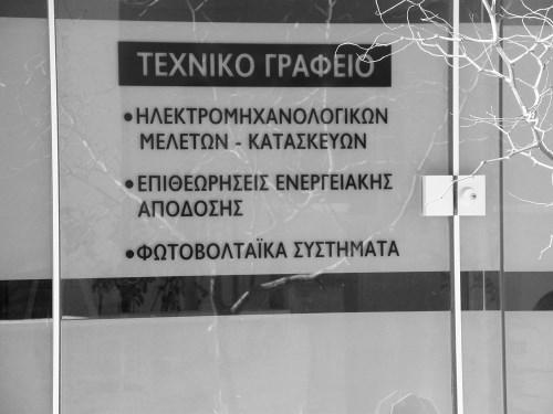 ΠΑΝΑΓΙΩΤΗΣ ΜΑΓΓΑΝΑΣ