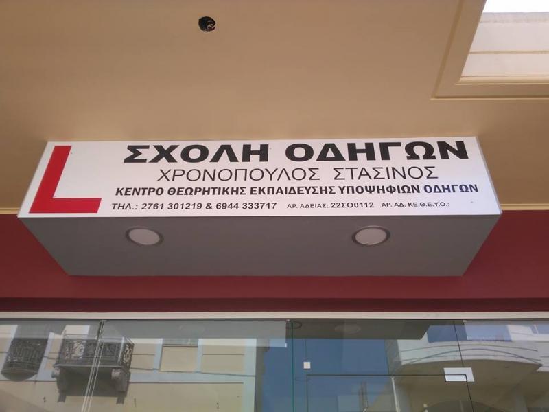Σχολή Οδηγών- Χρονόπουλος Στασινός
