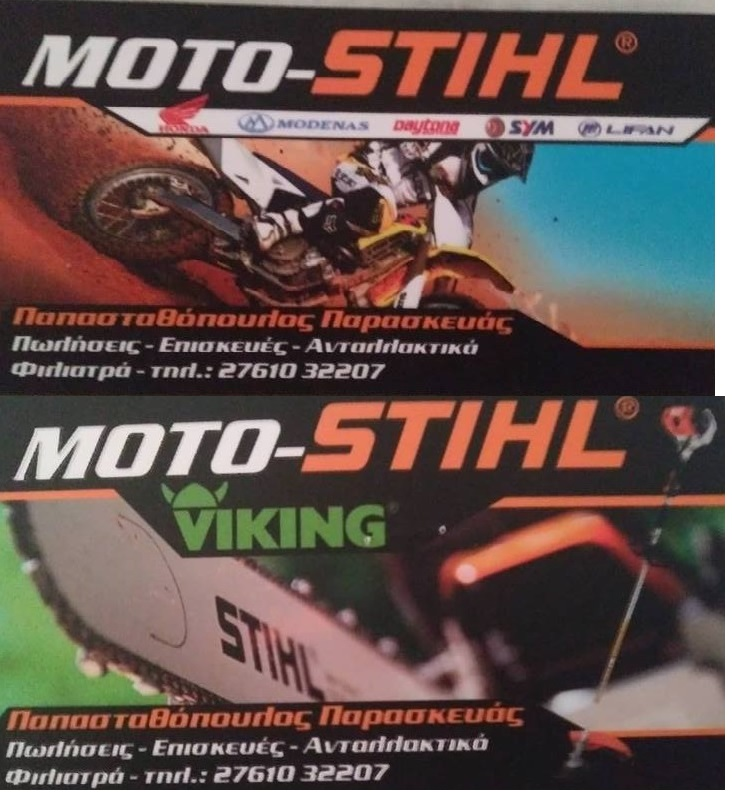 Moto - Stihl Παπασταθόπουλος Παρασκευάς
