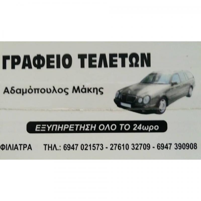 Αδαμόπουλος Μάκης