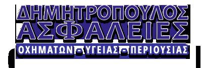 Ασφάλειες Δημητρόπουλος