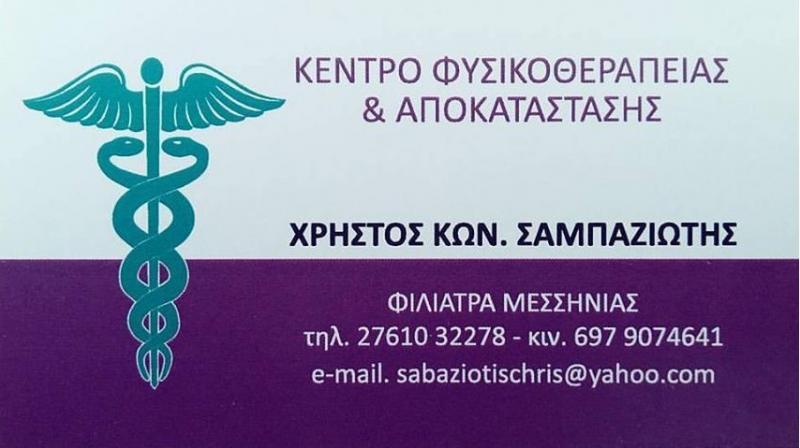 Κέντρο Φυσικοθεραπείας & Αποκατάστασης