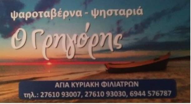Ψαροταβέρνα-Ψησταριά Ο Γρηγόρης