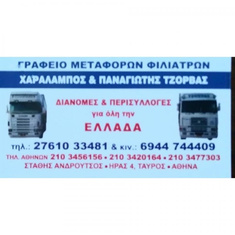 Γραφείο Μεταφορών Φιλιατρών - Χαράλαμπος & Παναγιώτης Τζόρβας