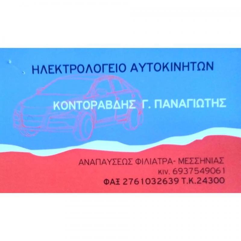 Ηλεκτρολογείο Αυτοκινήτων- Κοντοράβδης Γ.Παναγιώτης