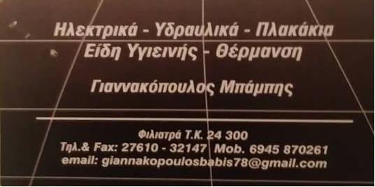 Ηλεκτρικά-Υδραυλικά-Πλακάκια-Είδη Υγιεινής-Θέρμανση - Γιαννακόπουλος Μπάμπης