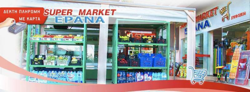 Έρανα Super Market Τσατσάκος