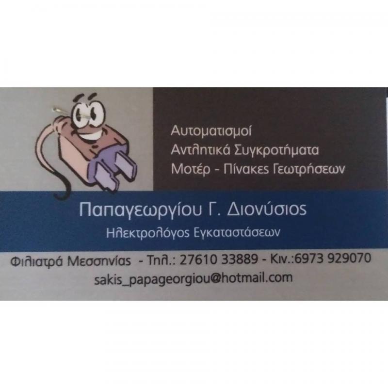 Ηλεκτρολόγος Εγκαταστάσεων-Παπαγεωργίου Γ. Διονύσιος