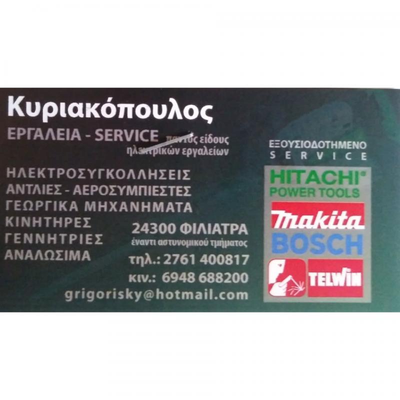 Εργαλεία-Service Κυριακόπουλος